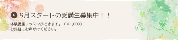 9月スタートの受講生募集中!!