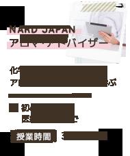 NARD JAPAN アロマ・アドバイザー