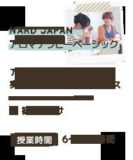 NARD JAPAN アロマテラピーベーシック
