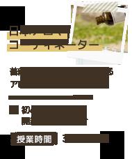 日本アロマコーディネーター